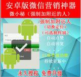安卓微信营销软件 手机微信多功能营销 微小秘强制无限加人注册机