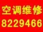 东营海信空调维修 安装 充氟 回收二手空调8229466