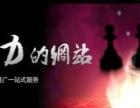 广州网站建设,送空间域名 0电话快速上百度