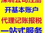 咨询怎么办理深圳食品经营许可证办理餐饮卫生许可证