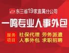 沈阳一鸣咨询服务有限公司阜新分公司