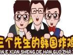 福州三个先生韩国炸鸡加盟费多少钱 三个先森炸鸡官网