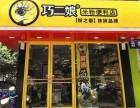 中式快餐店排名 巧二娘米粉加盟**