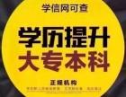 资阳成人学历:西华师范自考专科,本科!