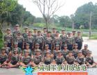 黄埔军校暑期夏令营