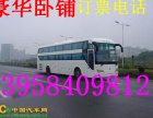 从~温州到黄石客车 卧铺 汽车(15825669926)