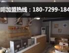 上海咖啡加盟星巴克咖啡店_特色饮品加盟官网