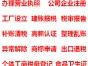 小榄办营业执照公司企业工厂个体工商注册税务登记