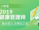 上海健康管理师培训学校 不可或缺的高薪职业