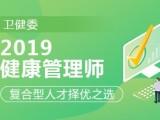 上海健康管理师考证培训学校,突击掌握考点