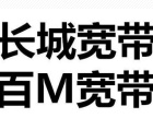 南京栖霞区晓庄24小时在线预约办理长城宽带安装热线