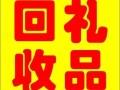 杭州联华卡回收 杭州虫草回收 杭州礼品回收 杭州洋酒回收