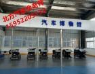安徽汽车美容行业怎么样徐州北方汽修学校