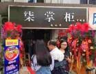 南京柒掌柜奶茶鸡排加盟赚钱吗 柒掌柜奶茶鸡排加盟费多少