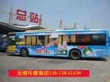 苏州公交车广告刊例