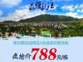 抢购788元/栋4房别墅,佛冈碧桂园别墅