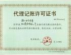 代账0元注册公司提供园区地址