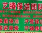 东阿县艺腾专业保洁团队