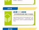 金蝶KIS、K/3软件财务软件企业管理好助手
