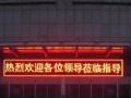 LED门头广告低价处理