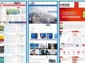 800元网站制作-包服务器+域名+手机站+微信站