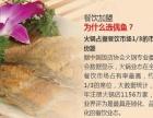 偶鱼火锅鱼加盟 万元开店,免费培训教技术,火爆市场