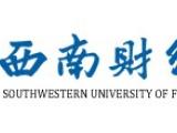 西南财经大学自考会计学报名时间,四川成都注册点
