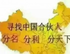 华商好购全国火爆招商中加盟