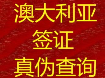 上海骐偲公司专业查询验证澳大利亚新西兰签证真伪