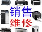东莞长安打印机维修传真机一体机复印机条码机碎纸机考勤机