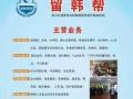 津桥176韩国0620留学1856,成就更好的你!