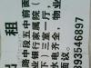 南阳-商业银行家属院3室2厅-800元
