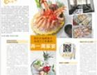 悦志轩海鲜自助菜馆