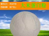 供应大米蛋白饲料粉,饲料添加剂,饲料原料,畜牧养殖饲料