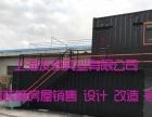 上海废旧集装箱出售,6米,5成新,不漏雨,便宜销售 厂家生产