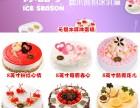 预定订购邯郸元祖蛋糕店丛台生日蛋糕速递快递配送免费送