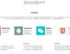 南昌网站开发及推广运营微信小程序