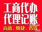 相城区渭塘注册公司代理记账找安诚小吴会计