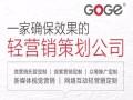 深圳市高歌品牌营销策划有限公司