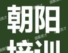 朝阳学习平面设计 广告设计 旗聚英才免费试听