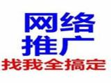西宁网络推广百度搜狗360推广服务竞价服务免费体验