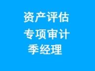 重庆专业资产评估公司 专业会计审计公司