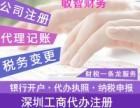 深圳龙岗如何办理公司注册,深圳龙岗找谁可以办理公司注册