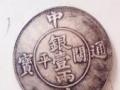 铜钱币古银元出售