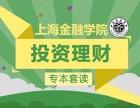 新世界学历上海金融学院 投资理财 专本套读