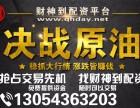 鞍山国内原油期货配资-4000元开账户-0利息