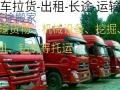 货车拉货-长途运输-货车运输-挖机运输-机械设备运输-长
