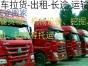 货车拉货-长途运输-机械设备运-搬家