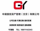 北京5000万投资管理公司执照转让