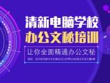 郑州办公培训 白领文员办公室人员培训
